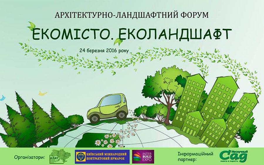 ecomisto-ecolandscape-2016