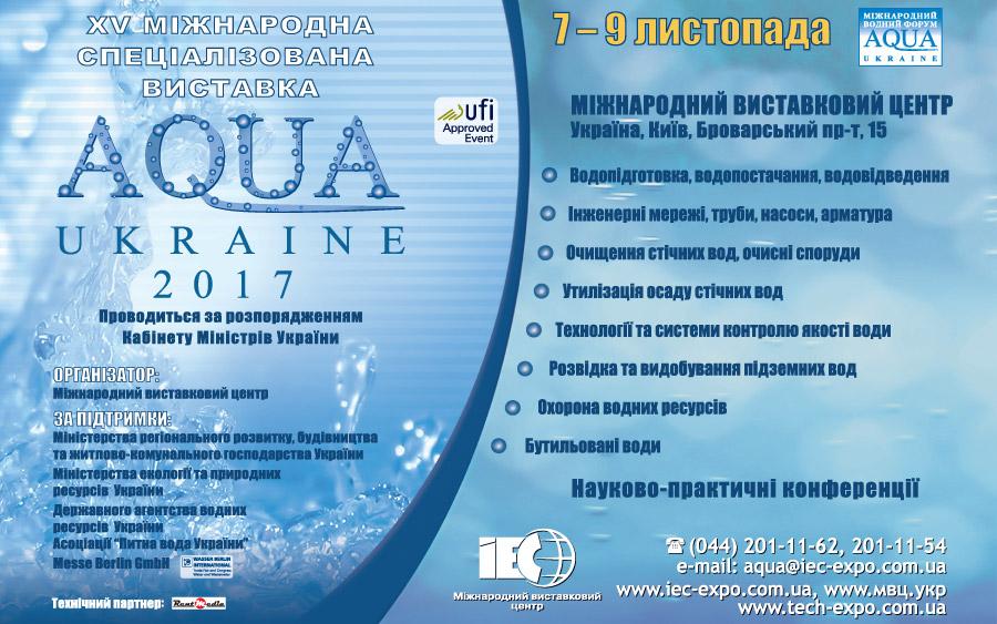 AQUA_ukr