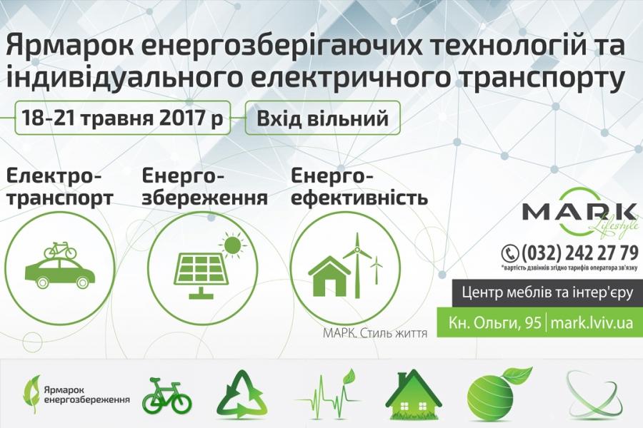 Lviv-Yarmarok-electrocar-18-21.05.2017