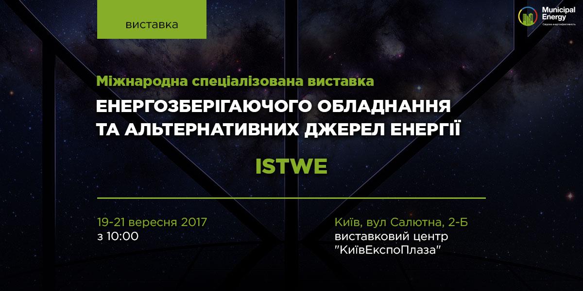 ISTWE_виставка_big