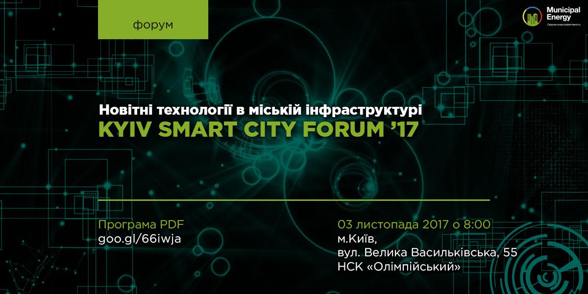 KYIV-SMART-CITY