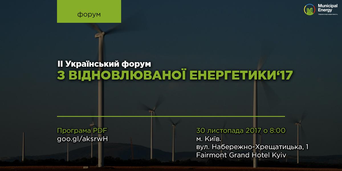 Український-форум-з-відновлюваної-енергетики-'17_big
