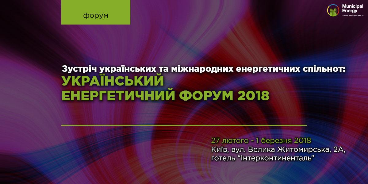 Український-енергетичний-форум-2018_big
