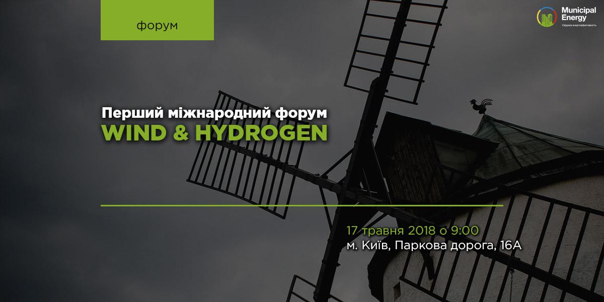 Форум-Wind-&-Hydrogen_big