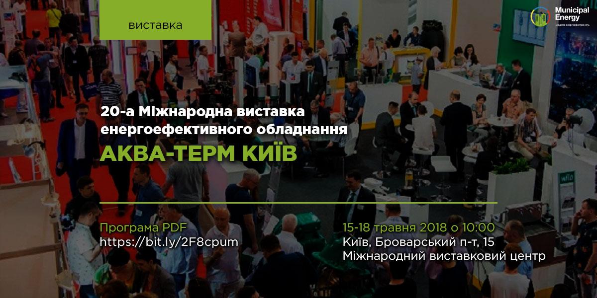 Аква-Терм-Київ-2018_big