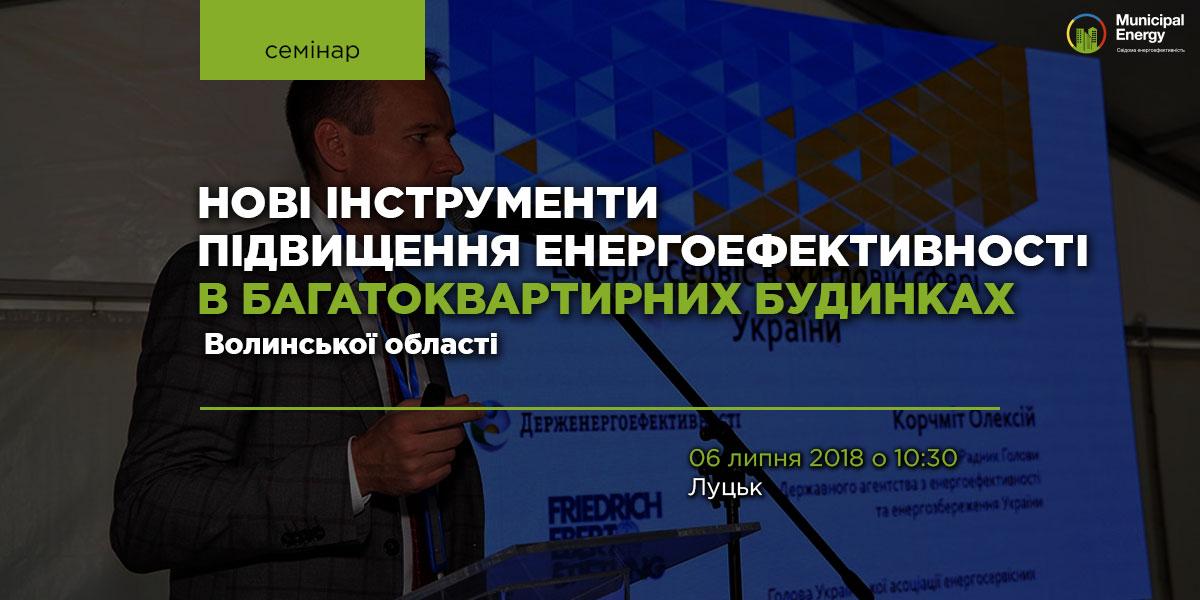 06_07_2018_Луцьк_big