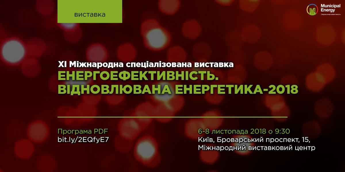 ЕНЕРГОЕФЕКТИВНІСТЬ.-ВІДНОВЛЮВАНА-ЕНЕРГЕТИКА---2018_big_ua