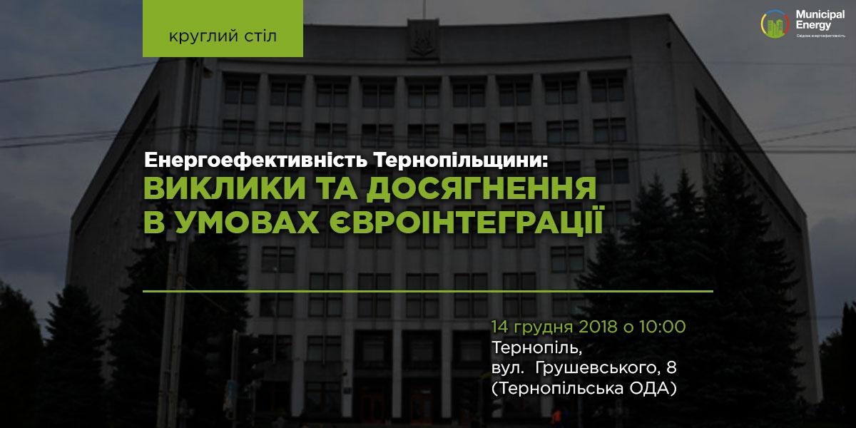 December_03_12_2018_Тернопільщина_круглий-стіл