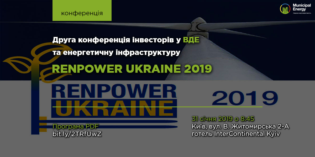 January_15_01_RENPOWER-Ukraine-2019