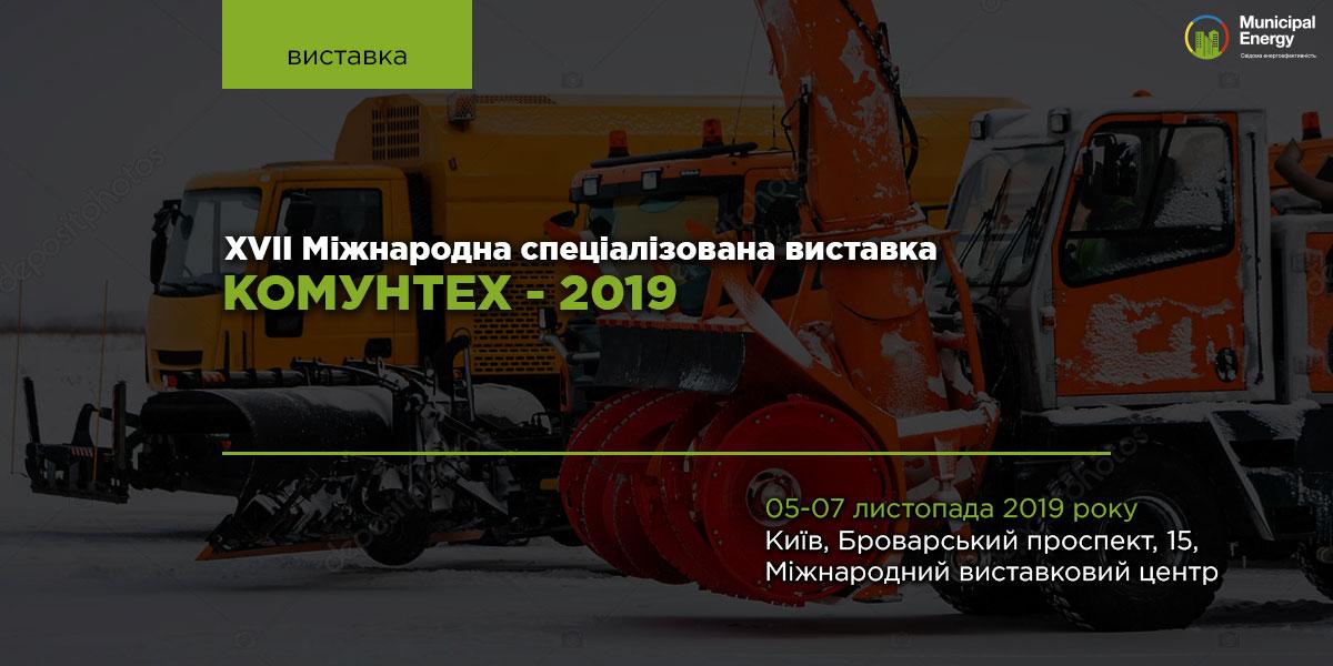 March-2019_Комунтех_big