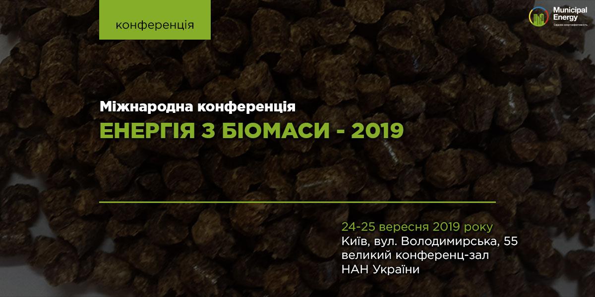 05_07_Енергія-з-біомаси-2019
