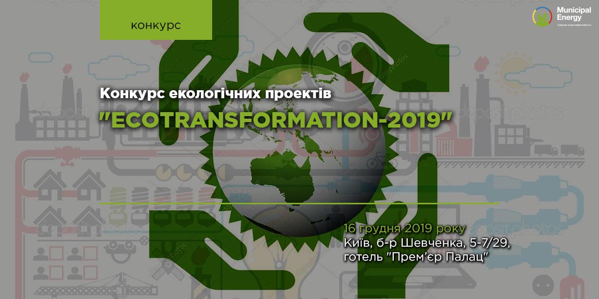 16_08_ECОtransformation-2019