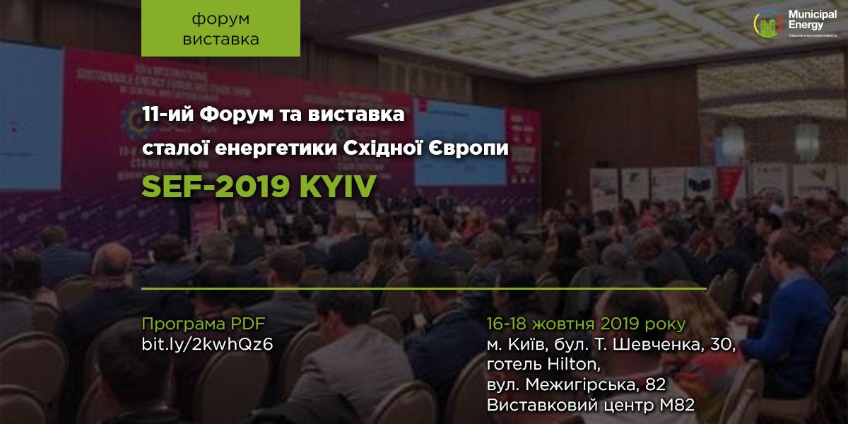 20_09-Форум-SEF-2019-KYIV
