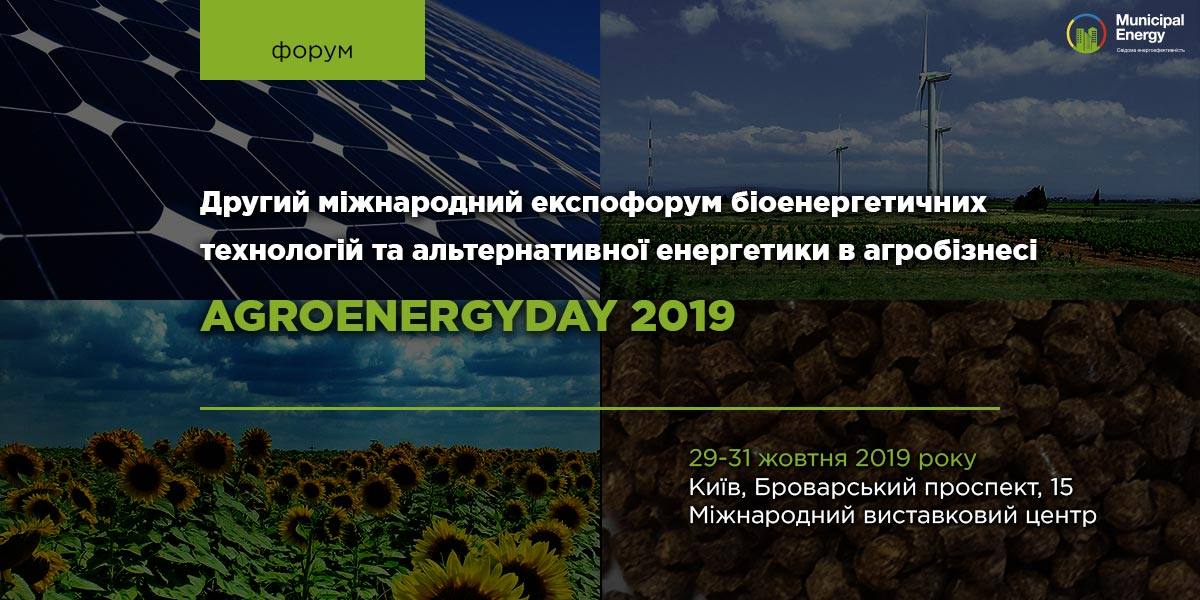 14_10-AGROEnergyDAY_big