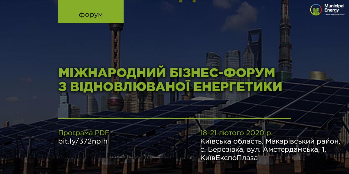 17_01_2020-Міжнародний-бізнес-форум-з-відновл-енергетики