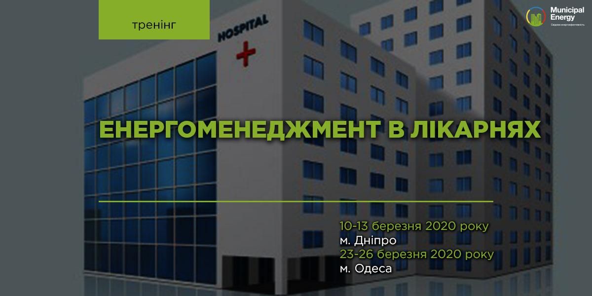 14_02_2020-Енергоменеджмент-в-лікарнях-big