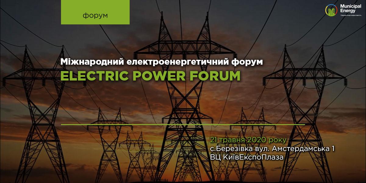 20_03_2020-Electric-Power-Forum-bigME